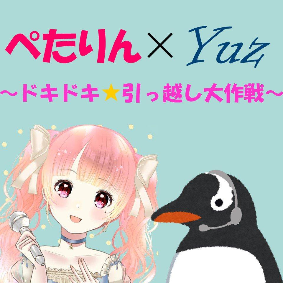 【番外編】♡ぺたりんラジオ!【ペンギンRADIO】