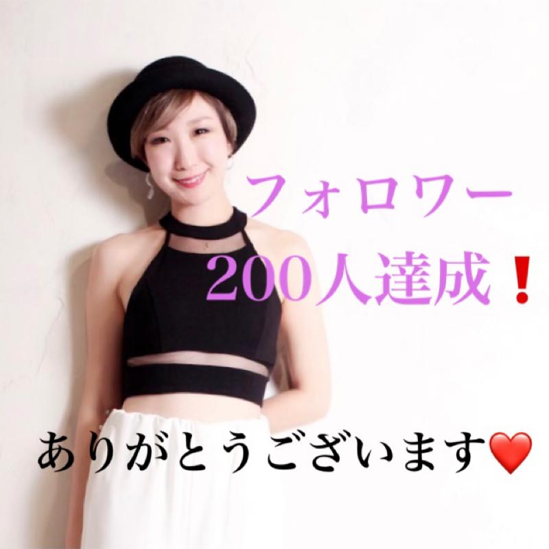 フォロワー200人達成!!