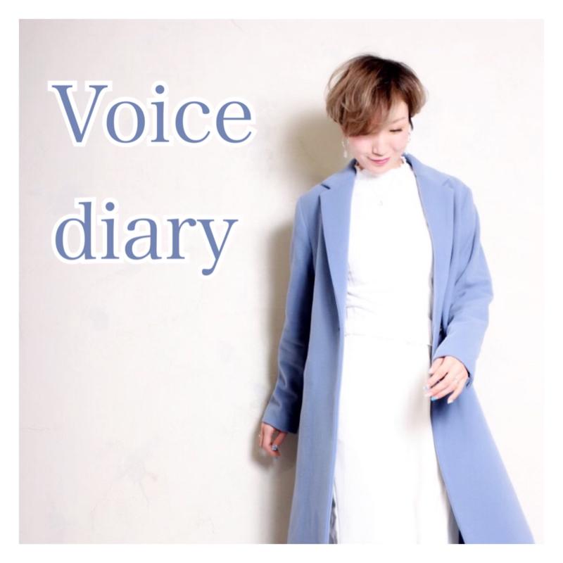 声の日記 3/31 (最終日!)