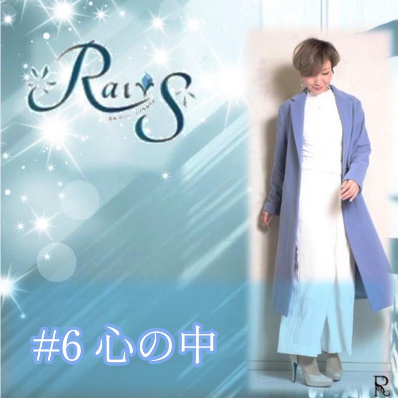 Raivsの世界 #6 心の中