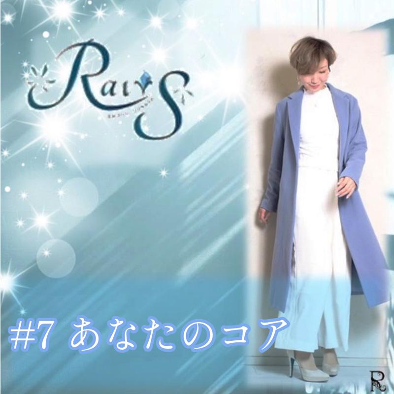 Raivsの世界#7 あなたのコア