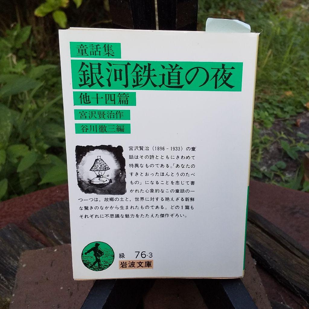 vol.2 宮沢賢治(1) ほんとうのたべものになるように