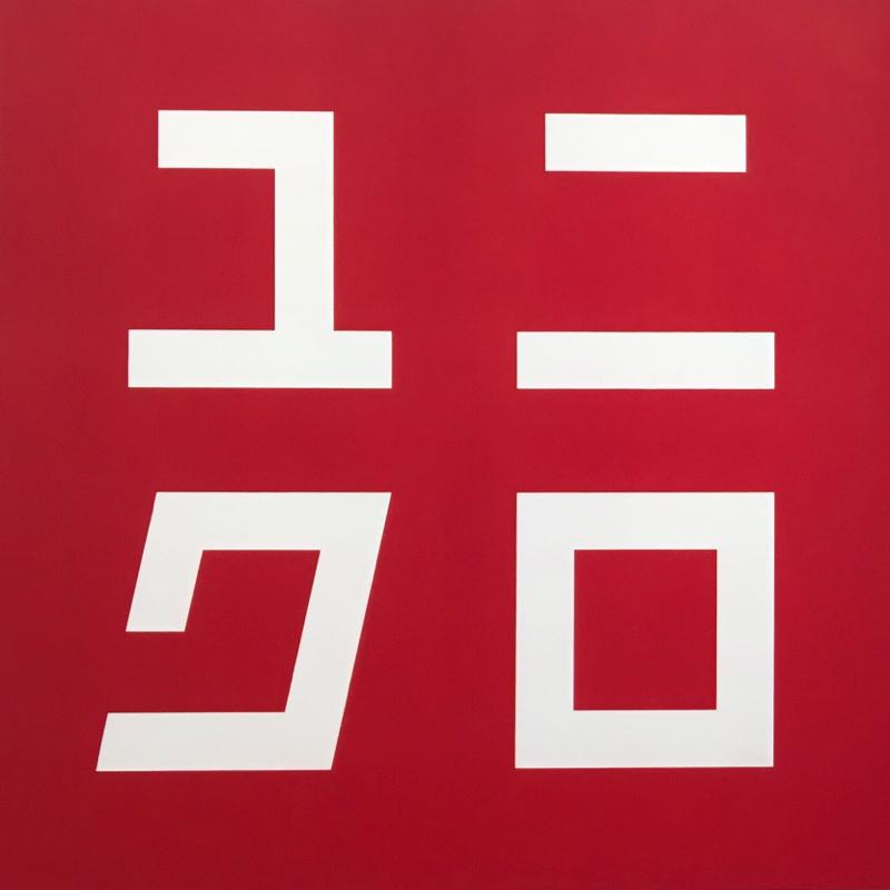 #50 話題の佐藤可士和展に行ってきた話
