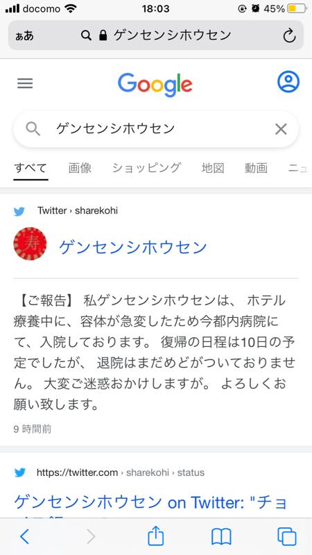 #52 究極な二択〜ゲンセンシホウセン!〜