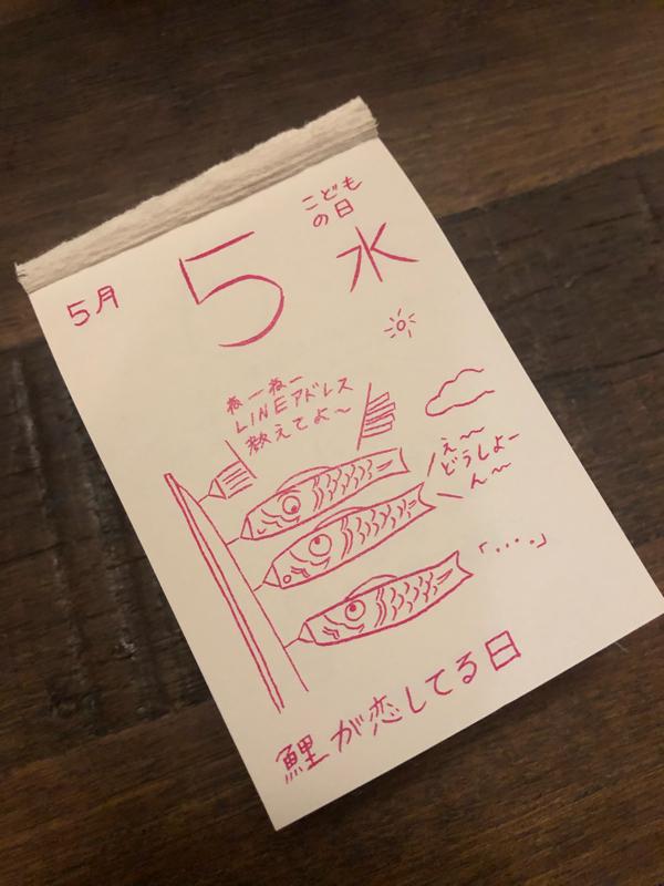 #106 こどもの日の読み聞かせ