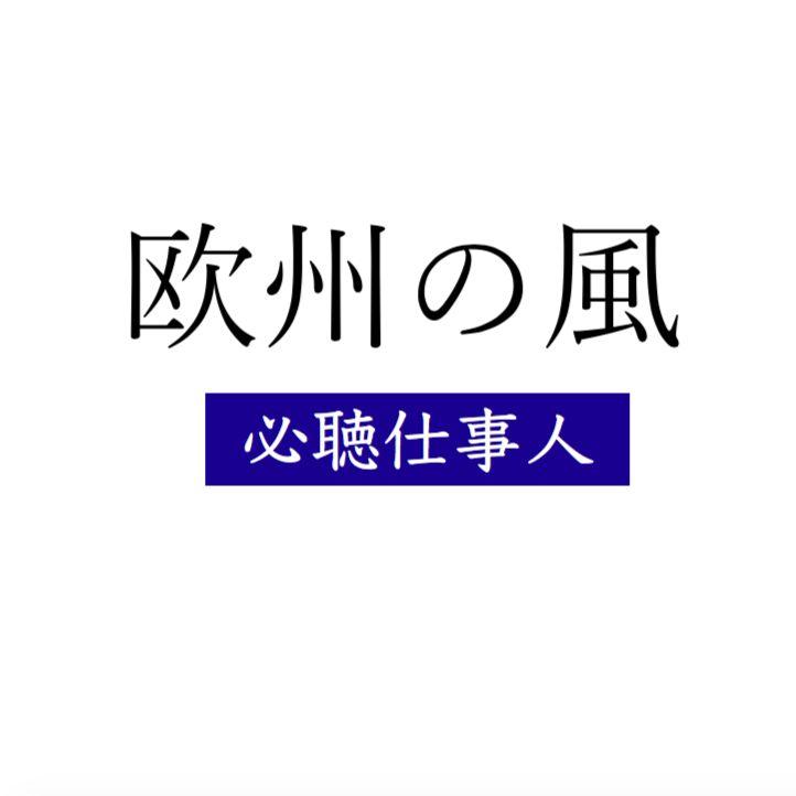 地下から飛び出た男(眼鏡マイスター①)
