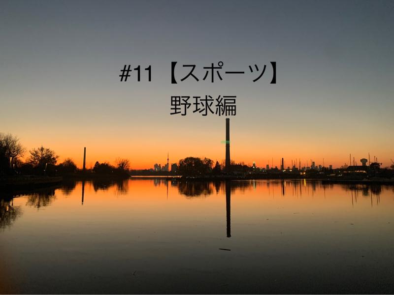 #11 【スポーツ】 野球編