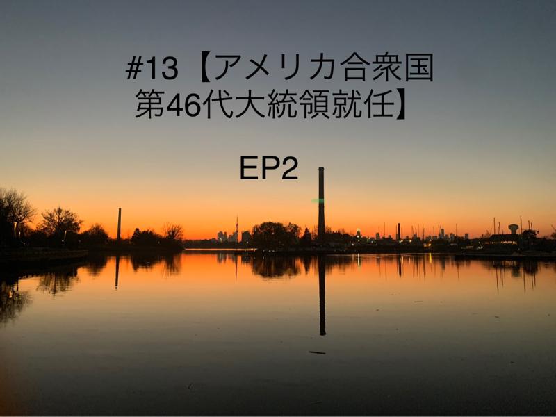 #13 【第46代アメリカ合衆国大統領就任】ep2