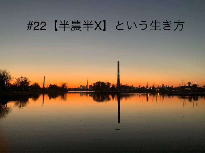 #22 【半農半X】という生き方