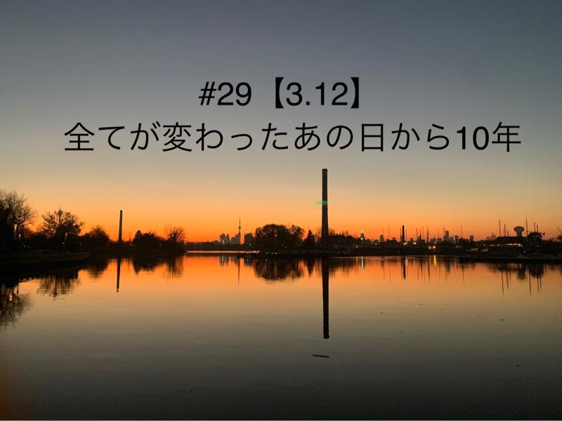 #29【3.12】全てが変わったあの日...