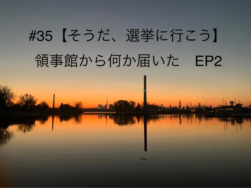 #35【そうだ、選挙に行こう】ep2