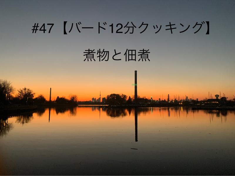 #47 👨🏻🍳麺つゆを使った煮物と佃煮