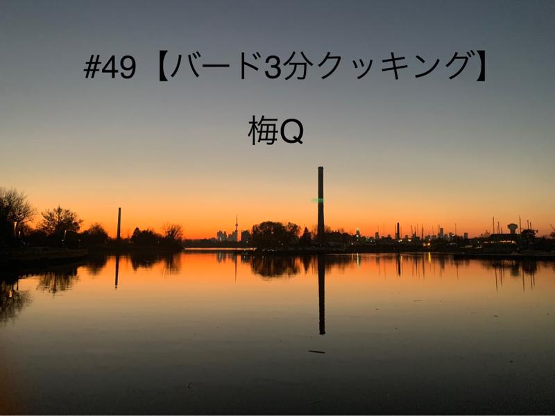 #49 👨🏻🍳【バード3分クッキング🥒梅Q 】
