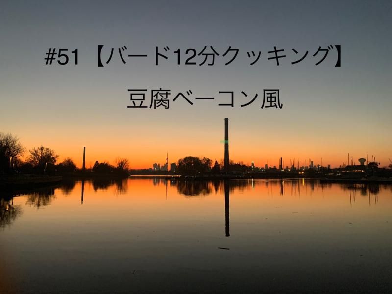 #51👨🏻🍳【豆腐ベーコン風】
