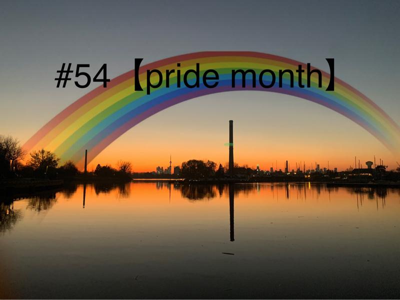 #54 【pride month とvegan life】