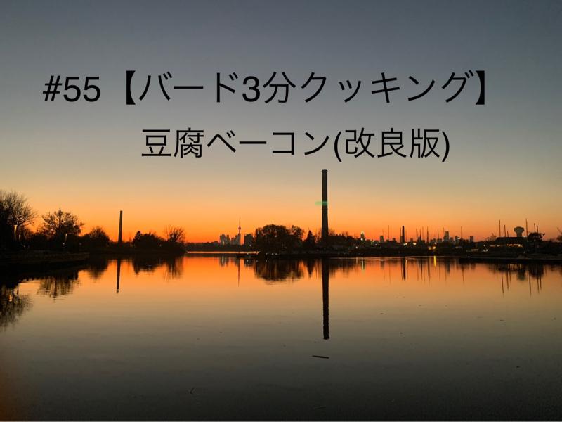 #55👨🏻🍳【豆腐ベーコン(改良版)】