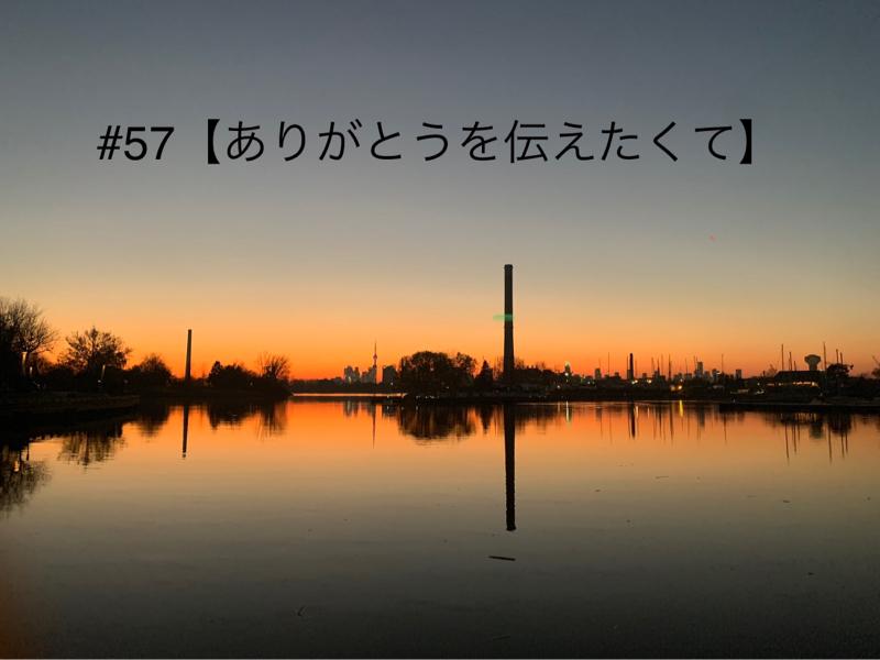 #57【ありがとうを伝えたくて】