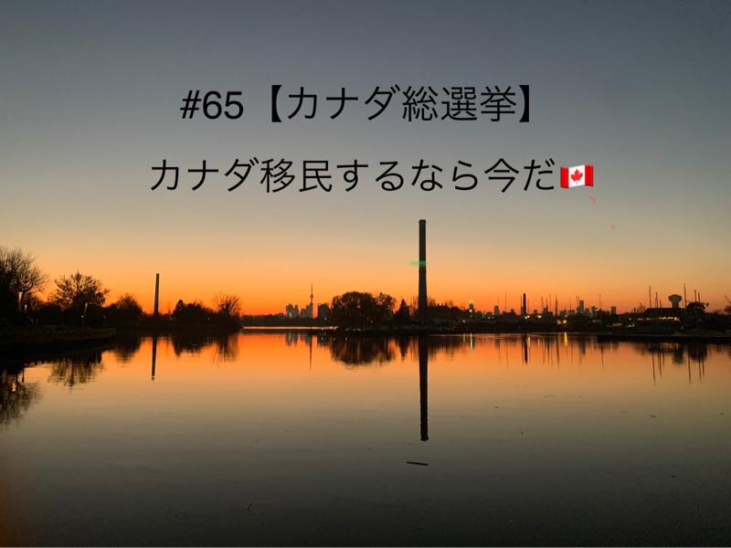 カナダ総選挙 2021 Canadian Federal Election