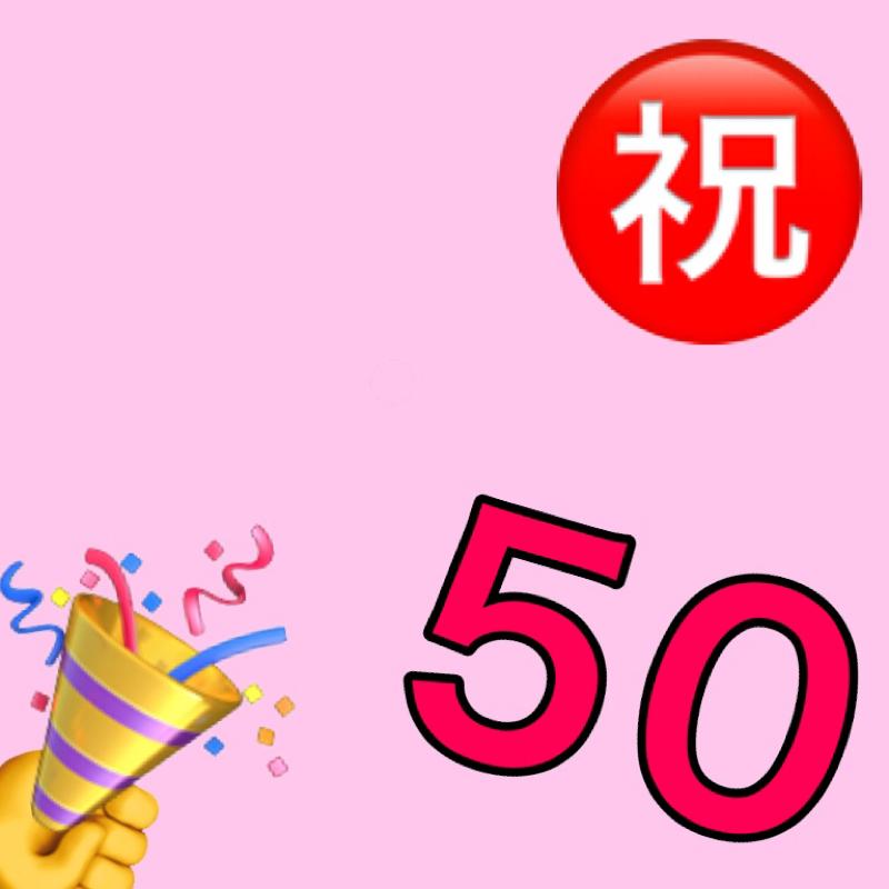 50.改めて自己紹介