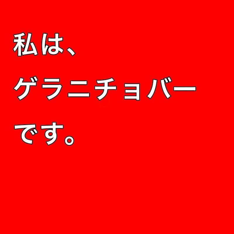 51.台湾タイマンツアーが見たいんじゃ!!