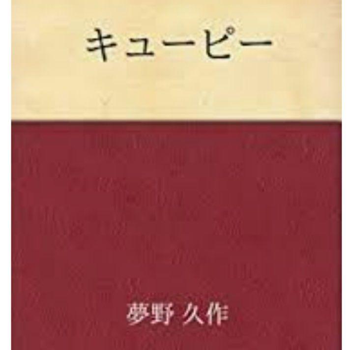 36.朗読『キューピー』夢野久作(青空文庫より)