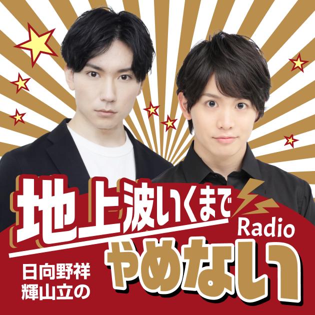 #いくラジ 番組ジングル(2)ROCK ver.