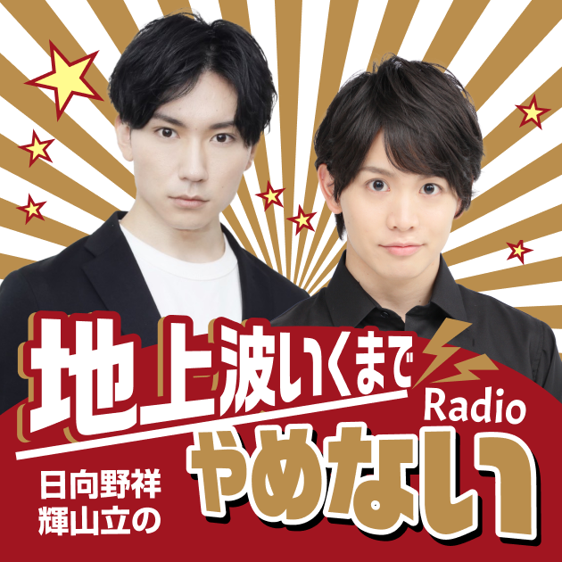 番組ジングルを作ろう!!(2)ROCK ver(2021.05.06 ライブ Part4)