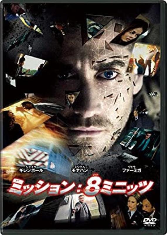 #4 映画『ミッション:8ミニッツ』