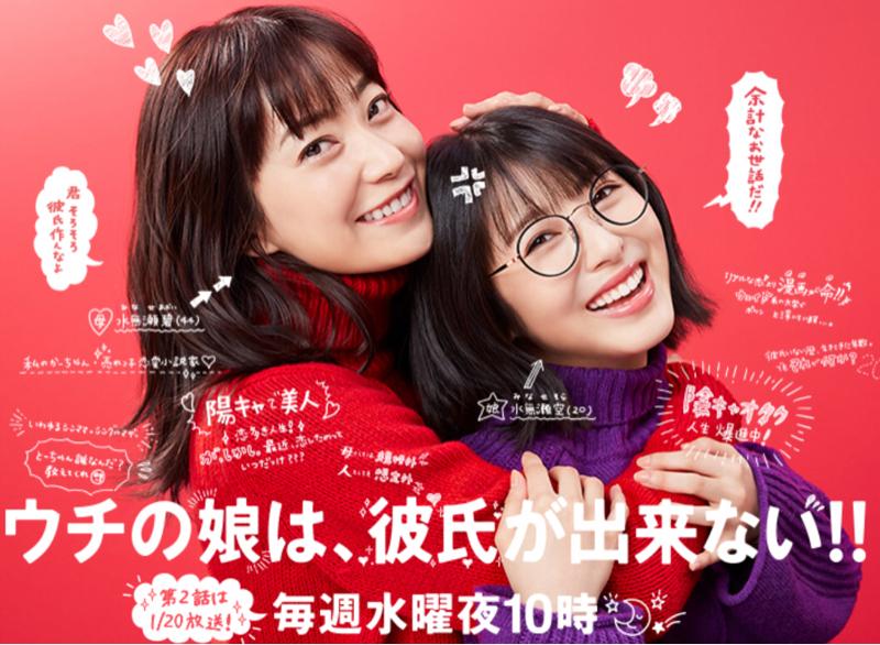 水曜ドラマ『ウチの娘は、彼氏が出来ない!!#01』