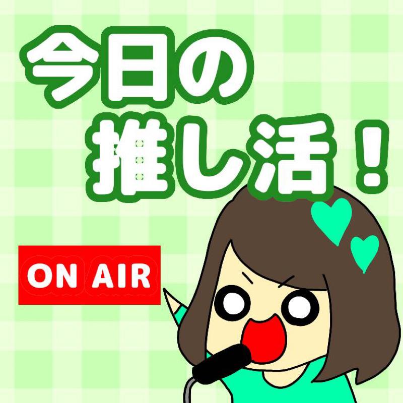 今日晩_駆の今日の推し活!
