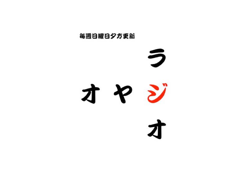 #06 平成3年のこぼれ話