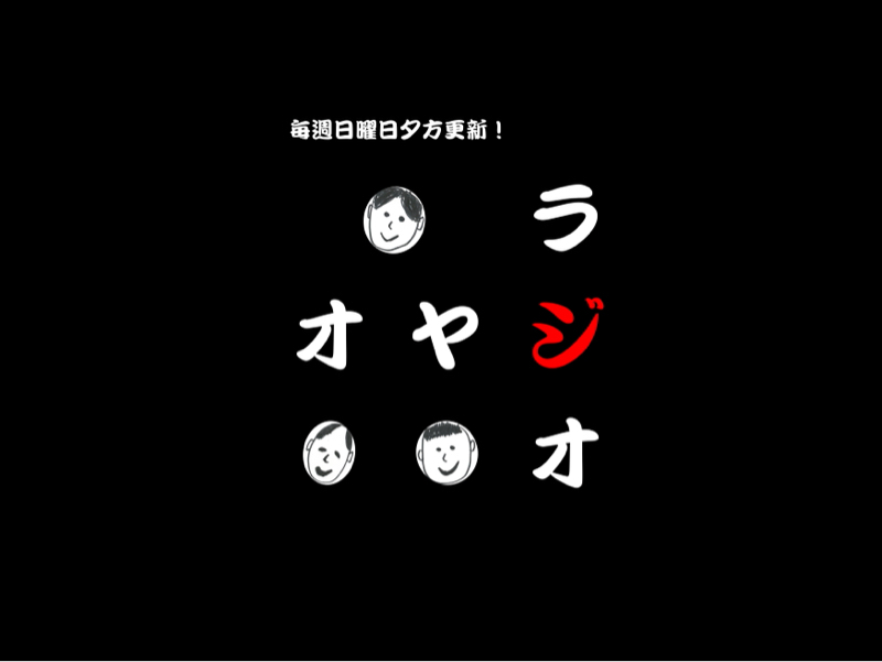 #20 昭和の映画のこぼれ話