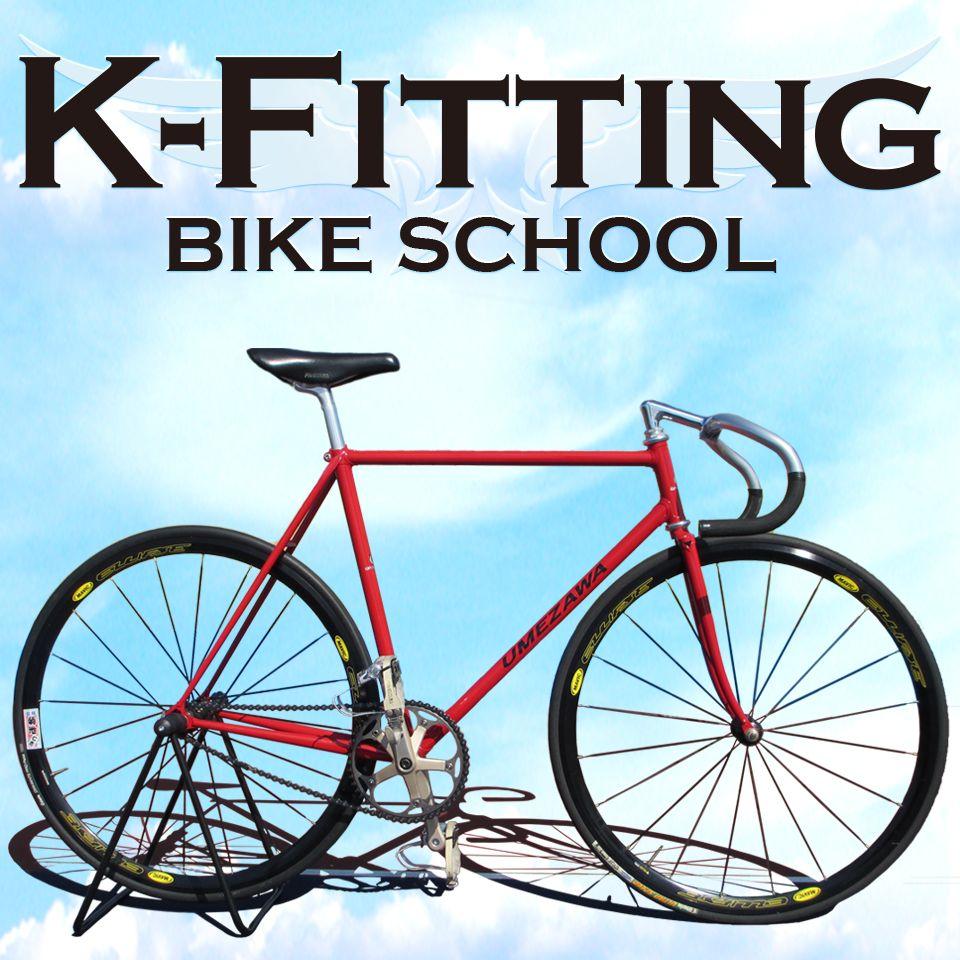 #6 自転車競技~トレーニング:ピークとオフの作り方