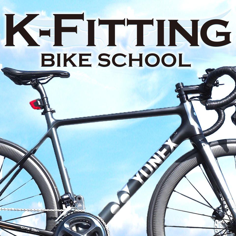 #34 自転車のフレーム選びについて