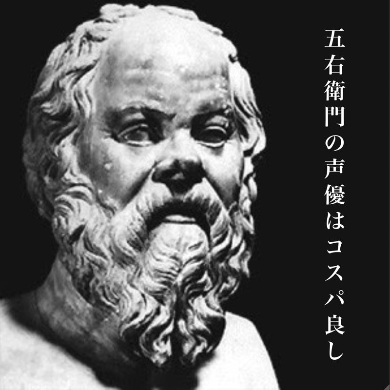 184.十三代目石川五ヱ門