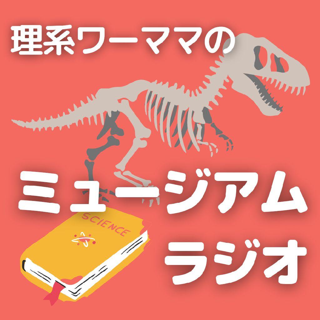 #2.おすすめミュージアム〜日本科学未来館〜