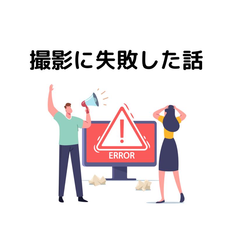 撮影に失敗した話(*_*)