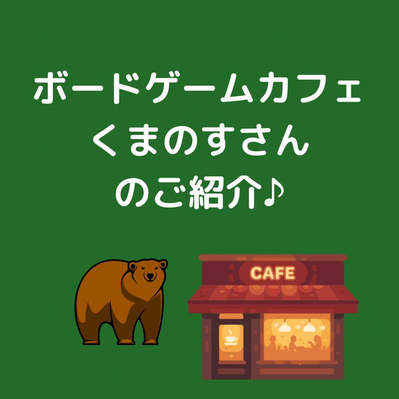 ボードゲームカフェくまのすさんのご紹介☆