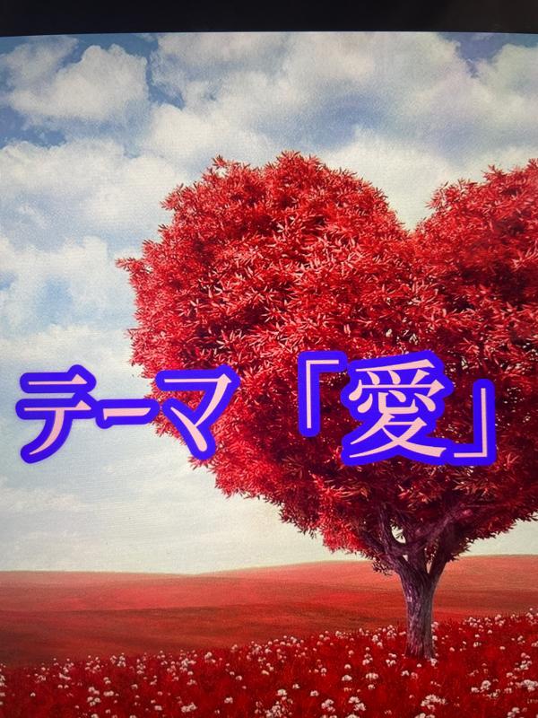 今日のテーマは「愛」💕二種類の声のこと