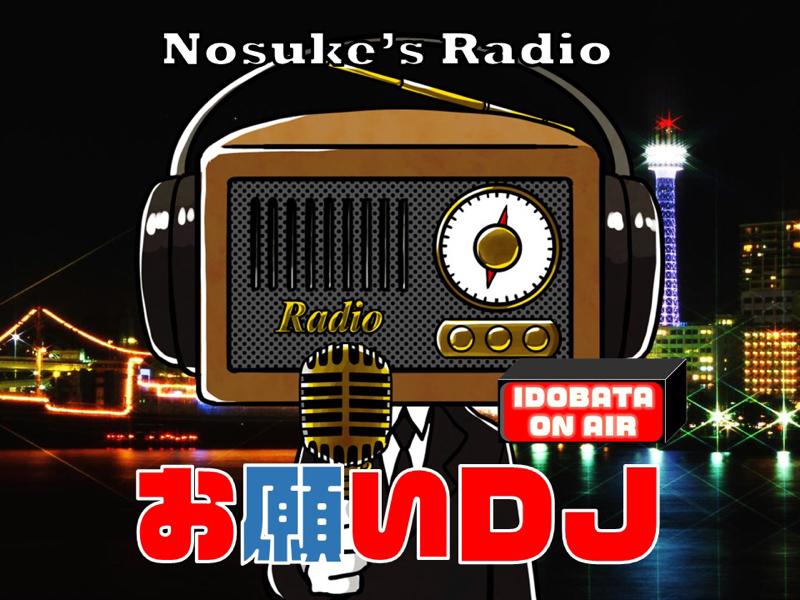 📻Nosuke's Radio『お願いDJ』🎙