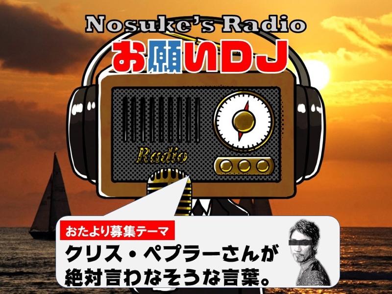 本日は代行DJ『栗・スペプラー』の「radiotalk hot 100」