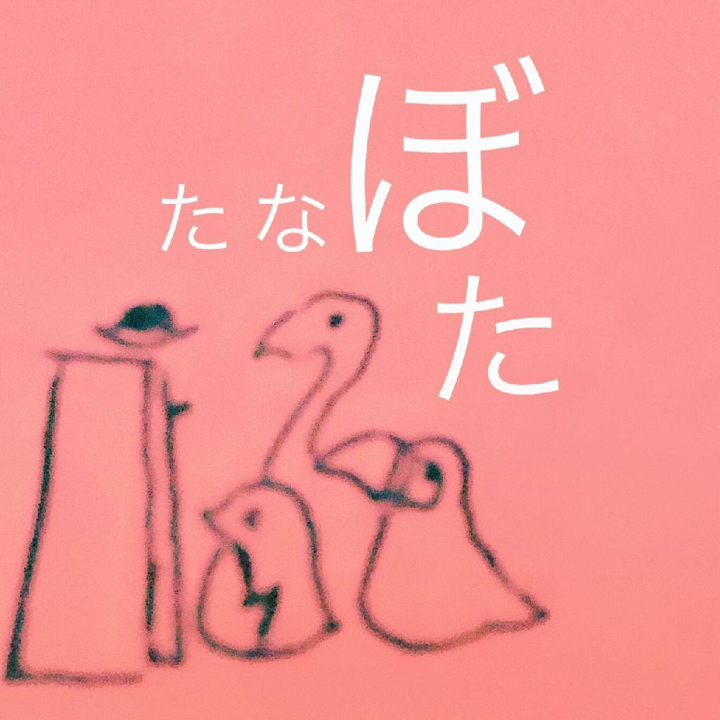 #57 【ルノルマンカード】4月にあなたに起こるいいこと!