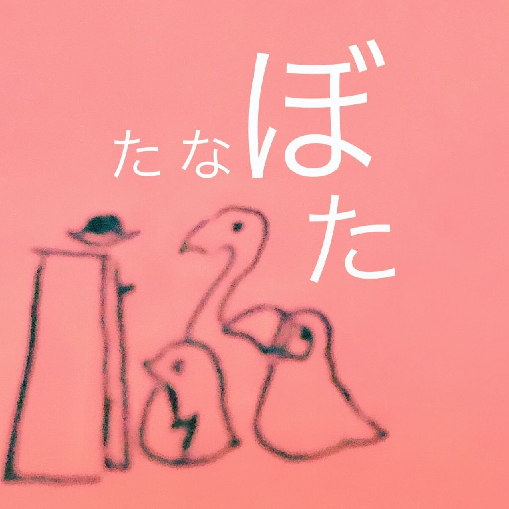 #60 春〜桜味について