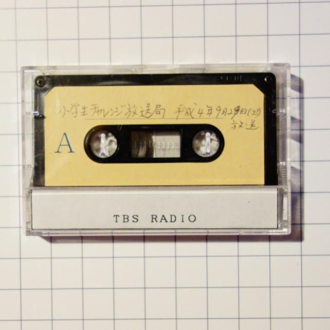 #43 声のタイムカプセル!カセットテープに録音された26年前の自分の声を聴いてみたよ!
