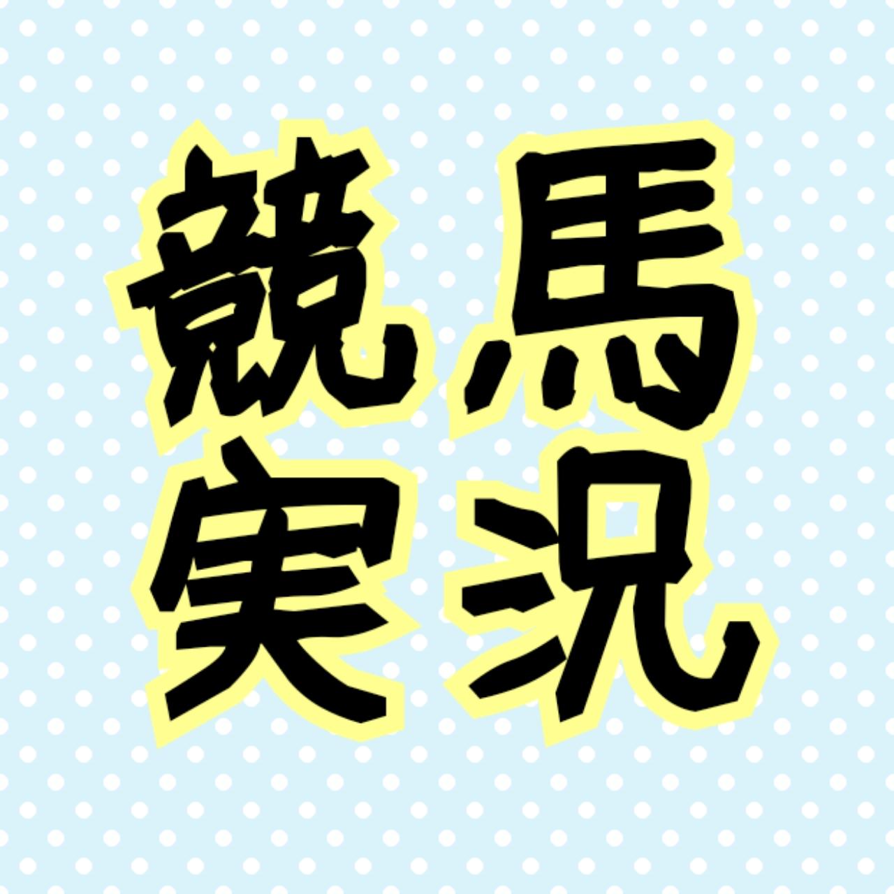#50【実況】帯広競馬場9R ばんえい記念