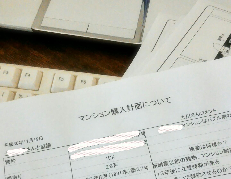 #10 【家活その2】中古マンション、契約は無しで!