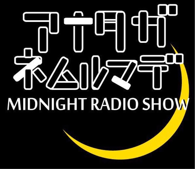 あなたが眠るまで深夜ラジオとMDの話をします