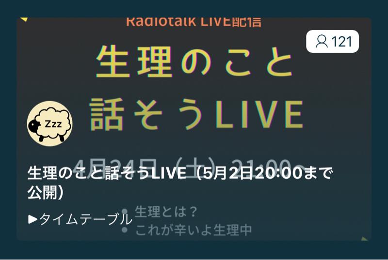 #129 生理のこと話そうLIVE(4/24)【セルフアーカイブ】