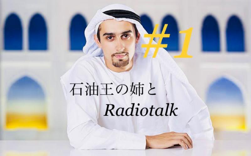 #1 石油王の姉と、Radiotalk