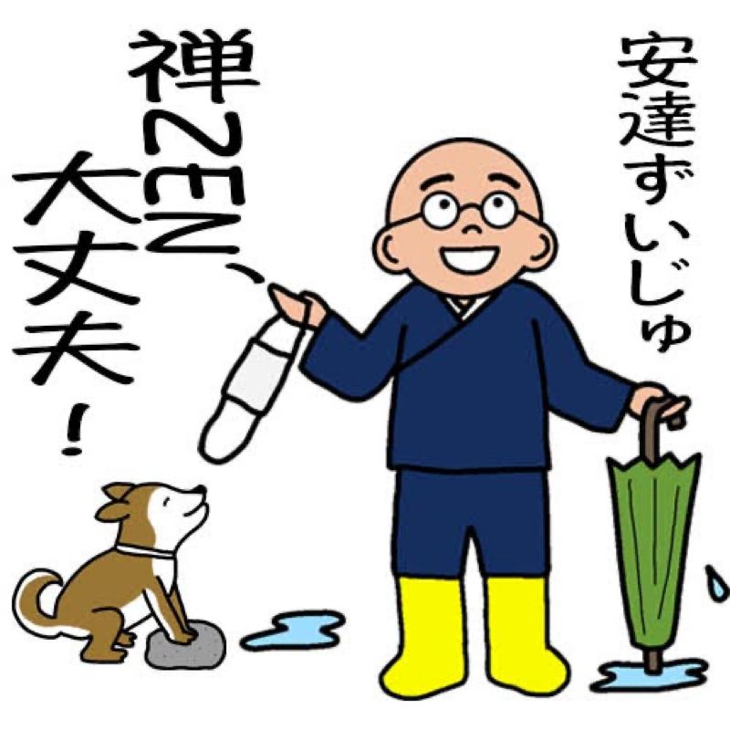 #4 除菌消臭パワー!懺悔文で除菌!